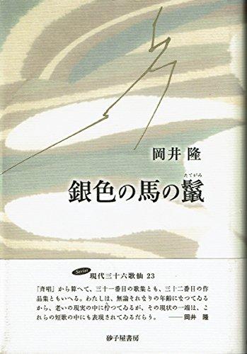 銀色の馬の鬣(たてがみ) (Series現代三十六歌仙)