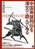 中国英雄列伝を漢文で読んでみる