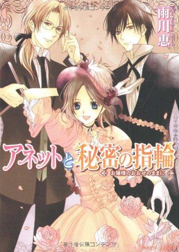 アネットと秘密の指輪  お嬢様のおおせのままに (角川ビーンズ文庫)の詳細を見る