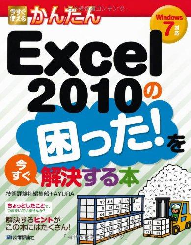 今すぐ使えるかんたん Excel2010の困った!を今すぐ解決する本の詳細を見る