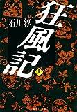 狂風記 上 (集英社文庫)[Kindle版]
