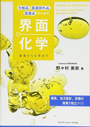 化粧品 医薬部外品 医薬品のための界面化学―基礎から応用まで...