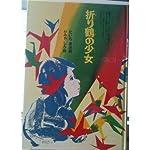 折り鶴の少女―原爆症とたたかった佐々木禎子さんと「原爆の子の像」の話
