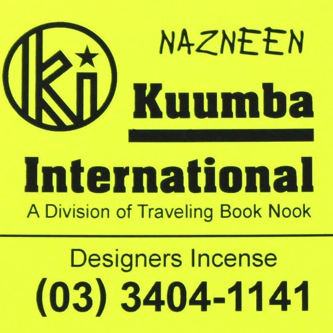 あざ平和的入場料(クンバ) KUUMBA『classic regular incense』(NAZNEEN) (Regular size)