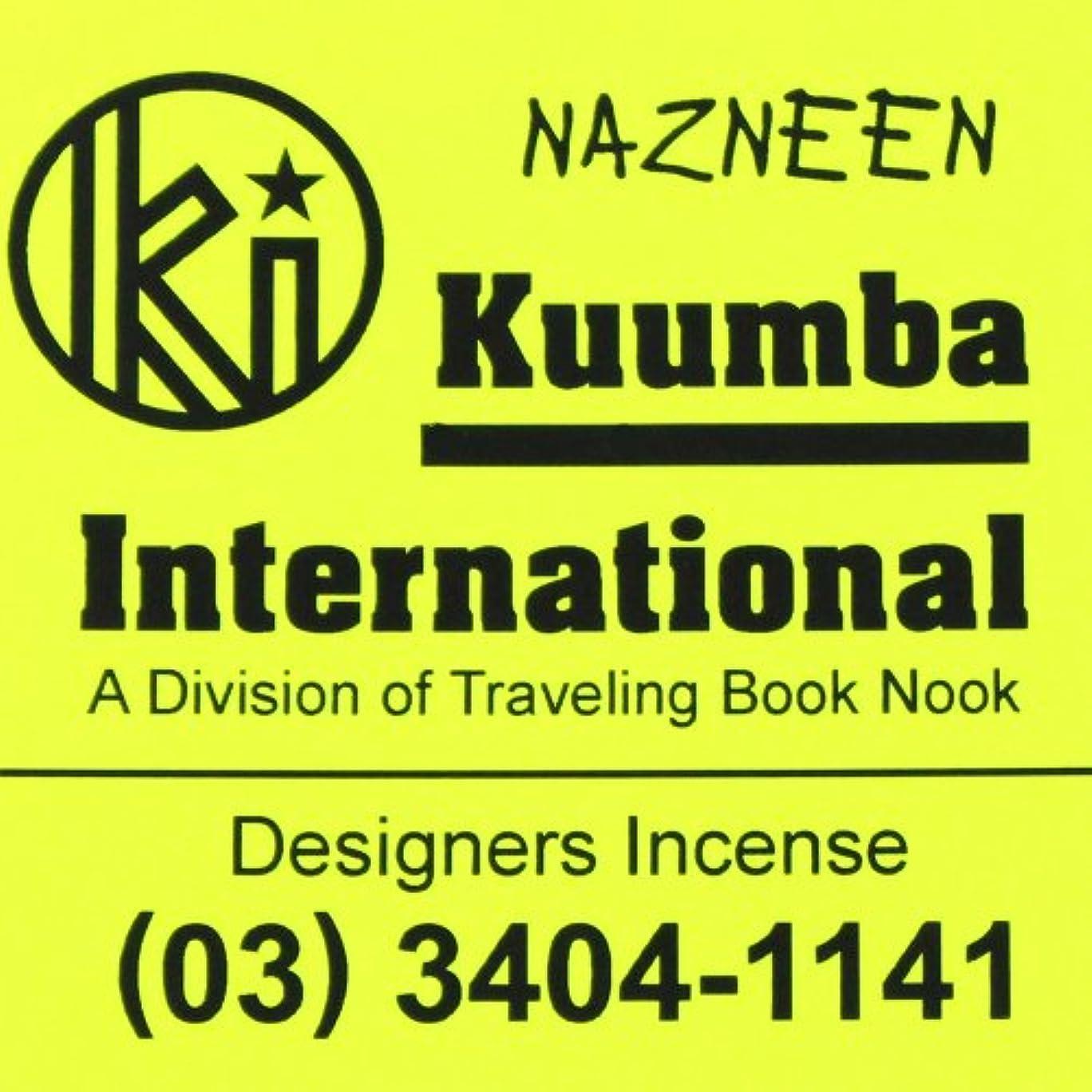 影響力のある何故なのドライバ(クンバ) KUUMBA『classic regular incense』(NAZNEEN) (Regular size)