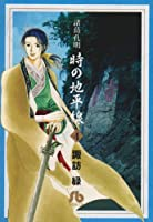 諸葛孔明 時の地平線 4〔文庫〕 (小学館文庫 すA 9)