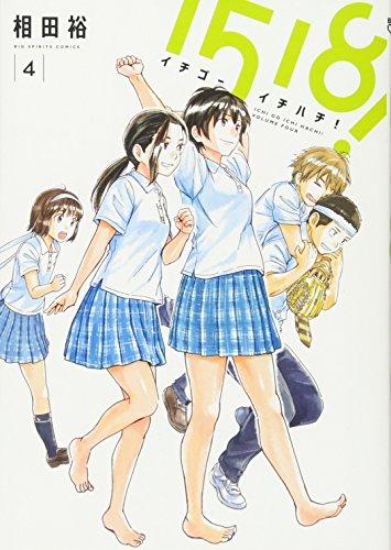 1518! イチゴーイチハチ! 4 (ビッグコミックス)