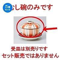 5個セット ピンク十草ミニむし碗 [ 6.8 x 6.2cm ] 【 蒸碗 】 【 料亭 旅館 和食器 飲食店 業務用 】