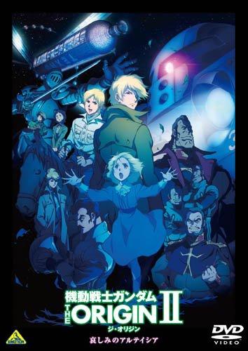 機動戦士ガンダム THE ORIGIN II [DVD]の詳細を見る
