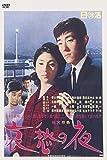 哀愁の夜[DVD]