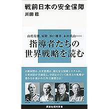 戦前日本の安全保障 (講談社現代新書)