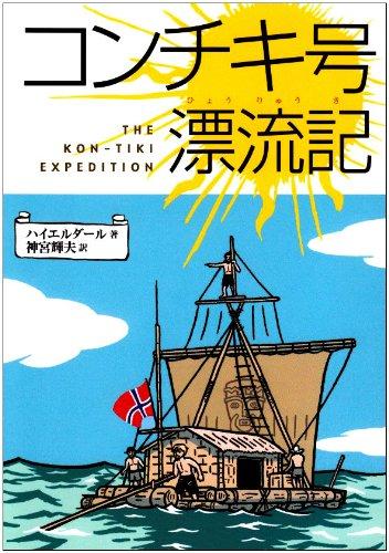 コンチキ号漂流記 (偕成社文庫 (3010))の詳細を見る