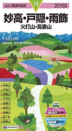山と高原地図 妙高・戸隠・雨飾 火打山・高妻山 (山と高原地図 18)