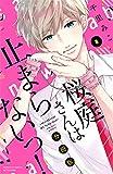 桜庭さんは止まらないっ! 分冊版(8) (別冊フレンドコミックス)
