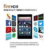Fire HD 8 タブレット (8インチHDディスプレイ) 16GB - Alexa搭載 画像