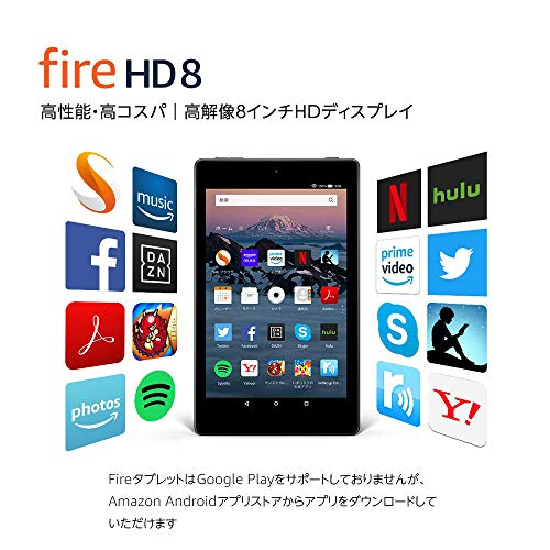 Amazon Fire HD 8 B0794PLC5W 1枚目