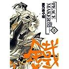 PEACE MAKER鐵 (2) (BLADE COMICS)
