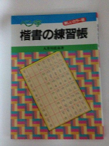 ペン字 楷書の練習帳