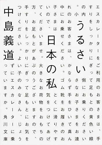 うるさい日本の私 (角川文庫)の詳細を見る