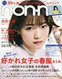 non・no(ノンノ) 2018年 04 月号 [雑誌]