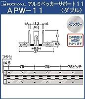 アルミペッカーサポート 棚柱 【 ロイヤル 】ステンカラーAPW-11-2400サイズ2400mm【出11+6.5】ダブルタイプ