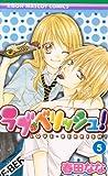 ラブ・ベリッシュ! 5 (りぼんマスコットコミックス)