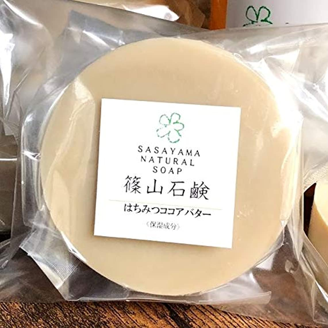 惨めな強制的引退した篠山石鹸 はちみつココアバター 85g ミツバチ農家が作るった「ハチミツ洗顔せっけん」) コールドプロセス製法