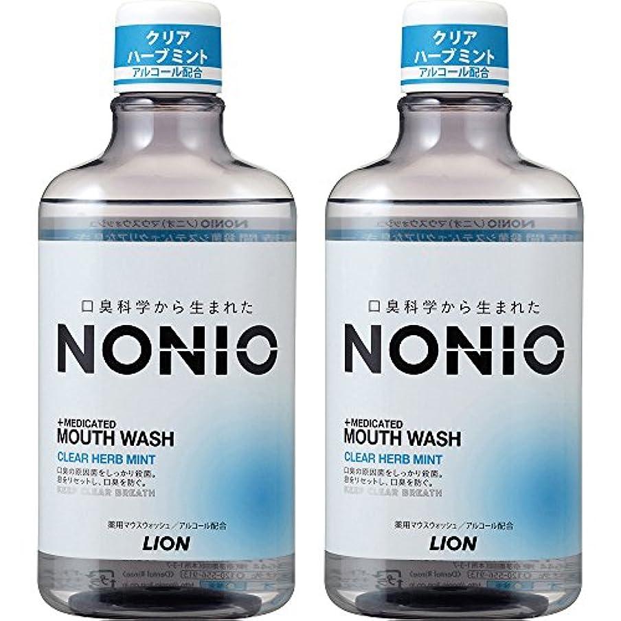 阻害する工業用供給[医薬部外品]NONIO(ノニオ) マウスウォッシュ クリアハーブミント 600ml×2個 洗口液
