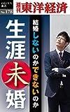 生涯未婚―週刊東洋経済eビジネス新書No.178