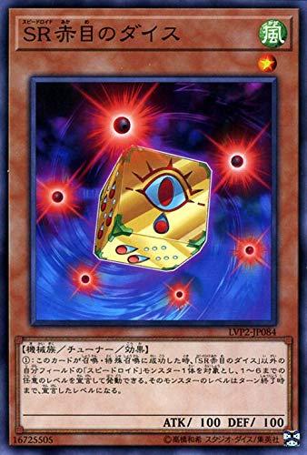 赤目のダイス ノーマル 遊戯王 リンクブレインズパック2 lvp2-jp084