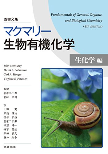 マクマリー生物有機化学[生化学編] 原書8版