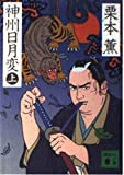 神州日月変 (上) (講談社文庫)