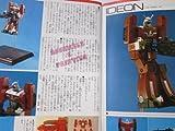 SFプラモブック 2 伝説巨神イデオン