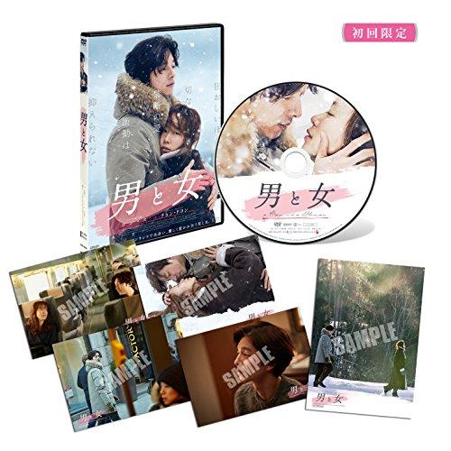 男と女 デラックス版 DVD[DVD]