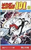 その名は101 3 (少年チャンピオンコミックス)