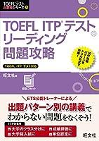 TOEFL ITPテストリーディング問題攻略 (TOEFLテスト大戦略シリーズ―リーディング問題攻略)