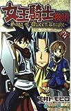 女王騎士物語 2 (ガンガンコミックス)