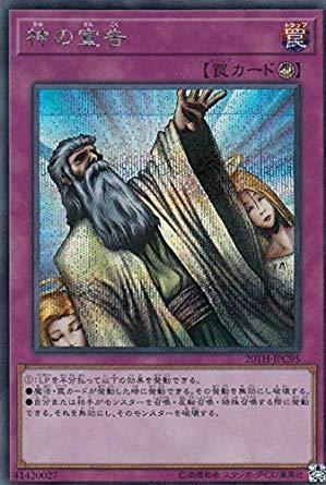 遊戯王 20TH-JPC95 神の宣告 (日本語版 シークレットレア) 20th ANNIVERSARY LEGEND COLLECTION
