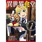 異世界食堂 1巻 (デジタル版ヤングガンガンコミックス)
