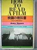 映画の教科書―どのように映画を読むか (1984年)