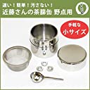 茶道具 水屋道具/小さくてもステンレス製! 丈夫で長持ち 近藤さんの茶ふるい缶 野点籠 茶掃箱用