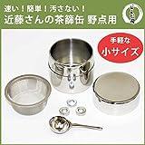 茶道具・水屋道具/小さくてもステンレス製! 丈夫で長持ち 近藤さんの茶ふるい缶 野点籠・茶掃箱用