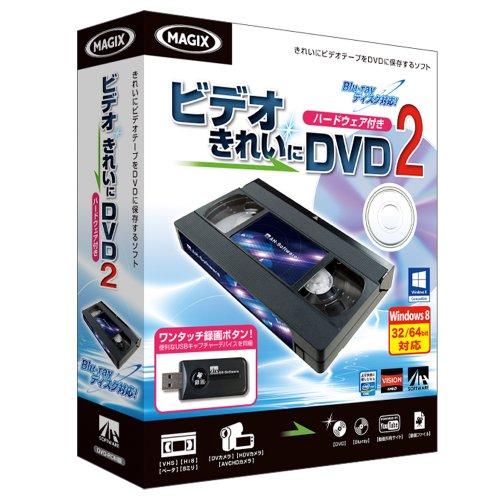 ビデオ きれいに DVD 2 ハードウェア付き
