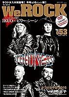 We Rock(ウィロック) vol.53 2016年 07 月号 [雑誌]: サウンド・デザイナー 増刊
