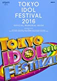 TOKYO IDOL FESTIVAL 2016 OFFICIAL MEMORI―UPDATE GirlsOCTOBER_2016 (ぴあMOOK)