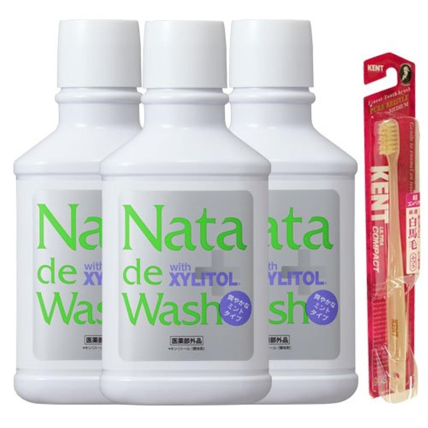 ハブストッキング控える薬用ナタデウォッシュ 爽やかなミントタイプ 500ml 3本& KENT歯ブラシ1本プレゼント