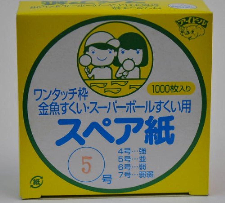 スペア紙 (5号 並) アイドルワンタッチ枠純正 金魚すくい?スーパーボールすくい用 (1箱1,000枚入り)