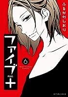ファイブ+ 第06巻