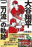 大谷翔平「二刀流」の軌跡—リトル・リーグ時代に才能を見出した指導者と野球愛風土
