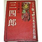 三四郎 (ジュニア版日本文学名作選 32)